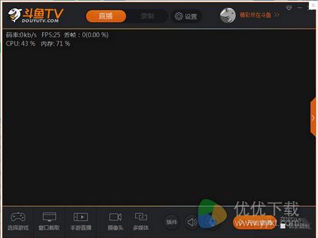斗鱼tv直播伴侣电脑版 v1.5.5.2 - 截图1