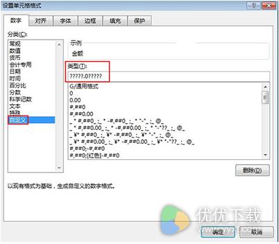 Excel2013中实现小数点对齐方法