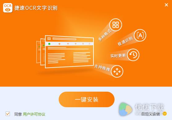 捷速ocr文字识别软件官方下载