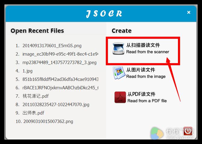 捷速OCR文字识别软件使用教程