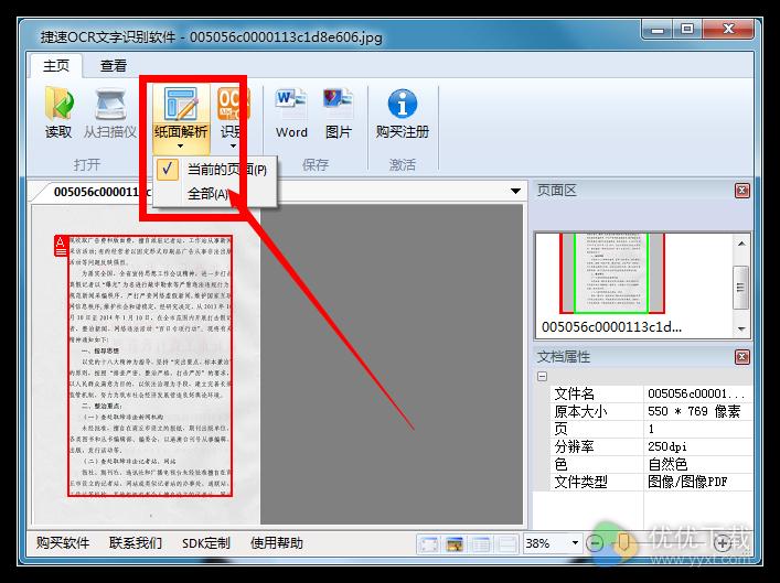 扫描文件转换成文字