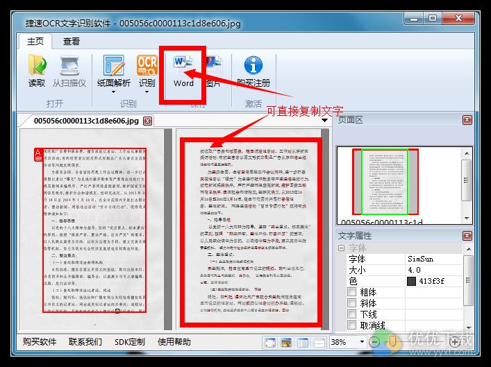 捷速OCR文字识别软件使用方法