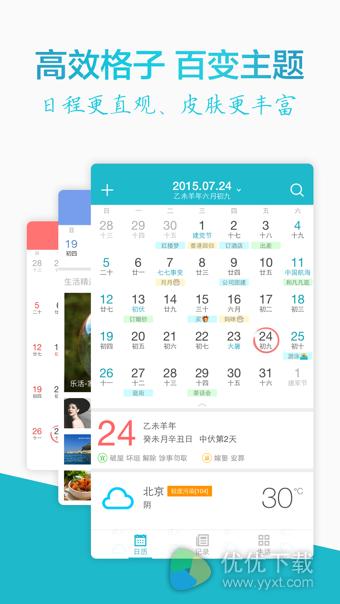 中华万年历安卓版 v6.6.8 - 截图1