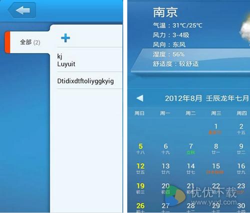 中华万年历 V3.2.1官方版 - 截图1