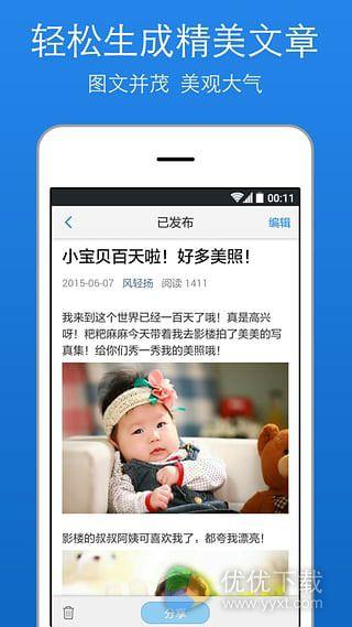 美篇手机版 v3.9.2 - 截图1