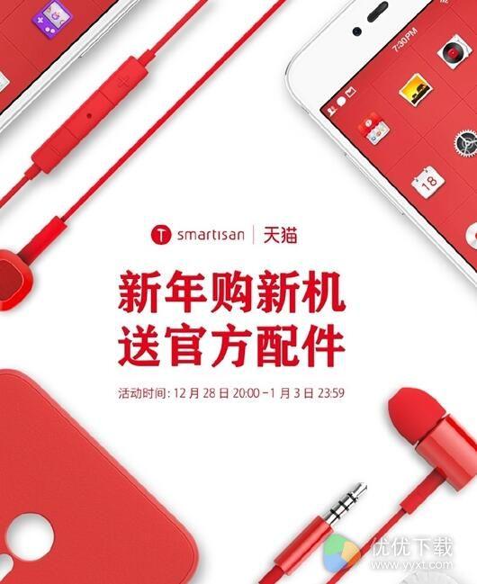 锤子手机新年促销