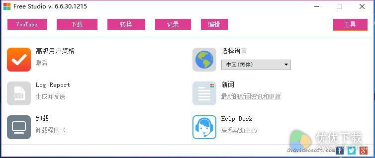 Free Studio中文免费版 v6.6.30 - 截图1
