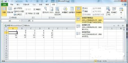 Excel2013冻结窗口怎么操作