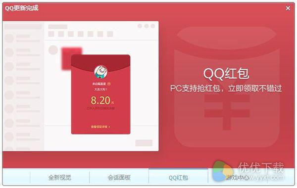 QQ2017最新版 v8.9.20437 - 截图1