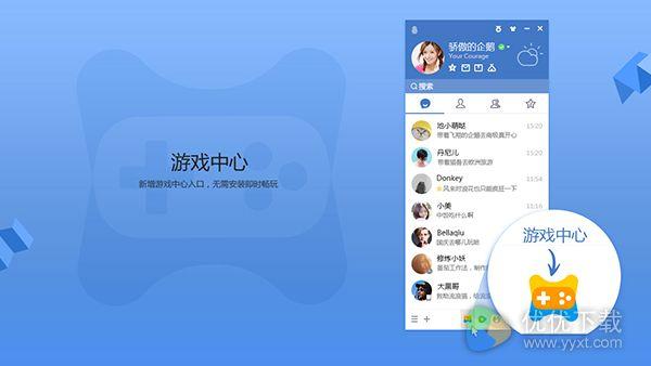 腾讯QQ8.8正式版发布了