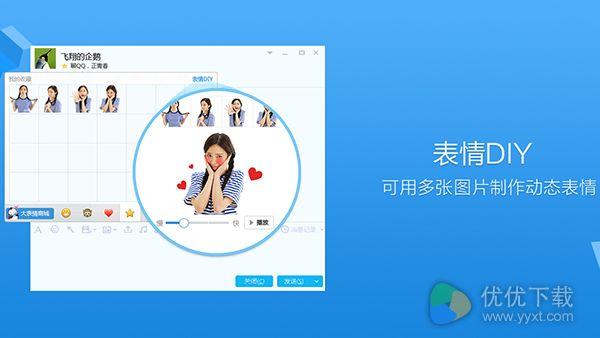 腾讯QQ8.8正式版