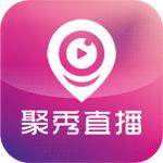 聚秀直播手机版 v1.5.0