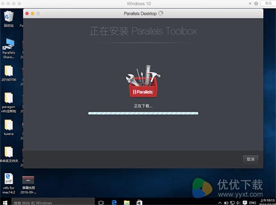 Parallels Desktop 12安装Parallels Toolbox