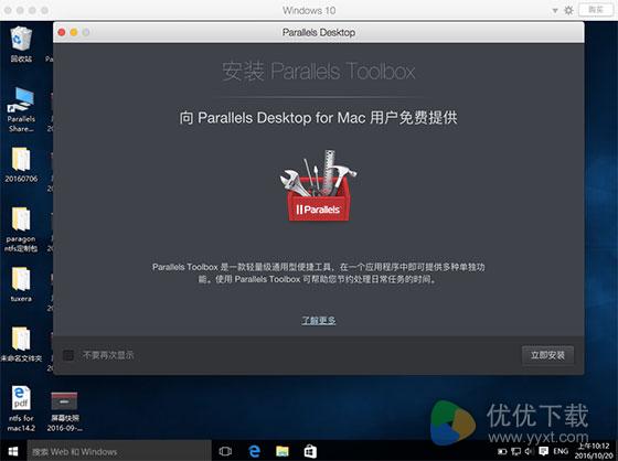 Parallels Desktop12中如何安装Parallels Toolbox
