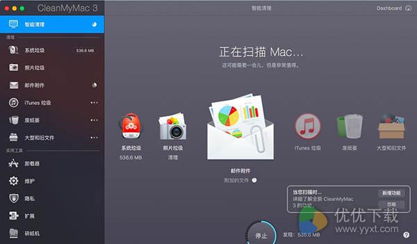 CleanMyMac使用教程