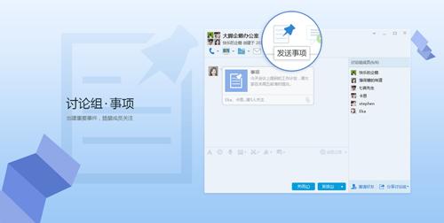 腾讯QQ8.3官方版 v8.3.18038 - 截图1