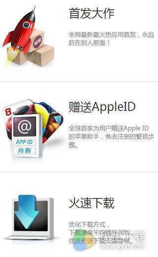 海马苹果助手ios版 v5.1.1.1 - 截图1