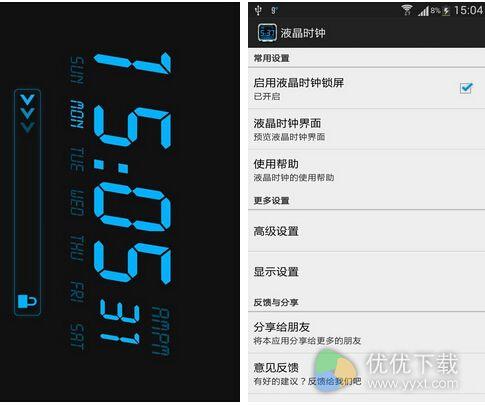 液晶时钟安卓版 v2.6 - 截图1