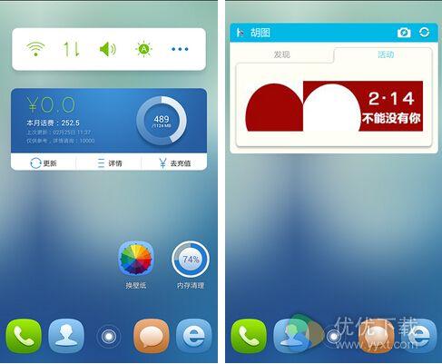 手机云桌面安卓版 v2.2.3 - 截图1