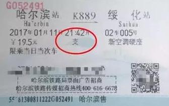 火车站使用支付宝买票攻略