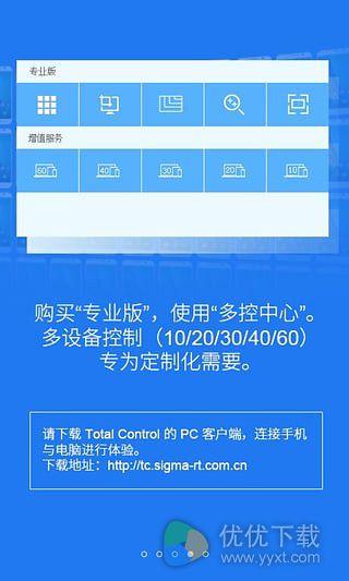 Total Control手机版 v7.6.0.21887