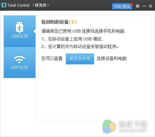 Total control远程控制软件