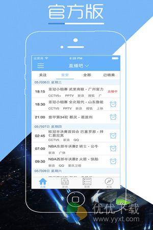 直播吧for iPhone苹果版 v4.4.0 - 截图1
