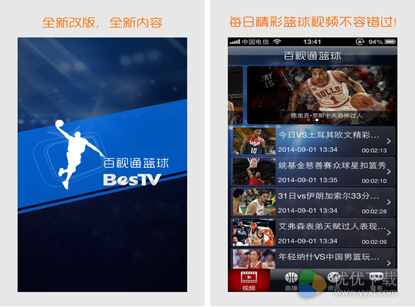 百视通篮球for iPhone版 v4.5 - 截图1