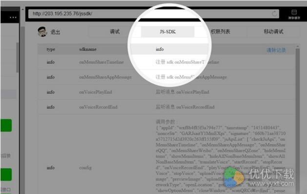 微信小程序开发工具Mac版