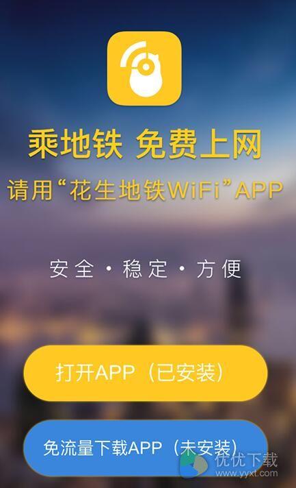 花生地铁wifi app安卓版  v3.3.0