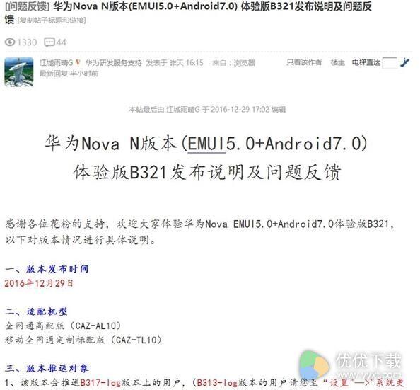 华为nova升级EMUI5.0