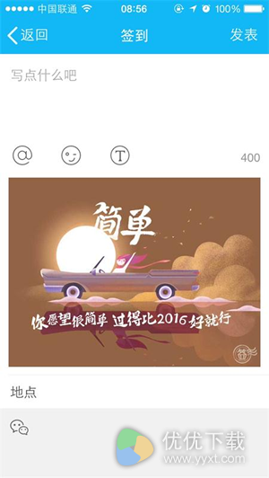 QQ空间新年关键词用法