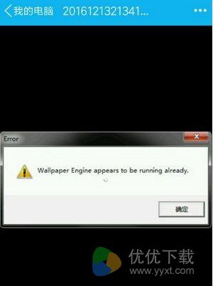 wallpaper engine重启失效怎么
