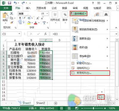 Excel数据条显示数据怎么弄?