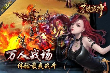 不败战神for iPhone版 v1.7.6 - 截图1