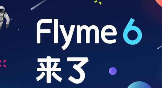 魅族Flyme 6正式公测:20款机型可升级