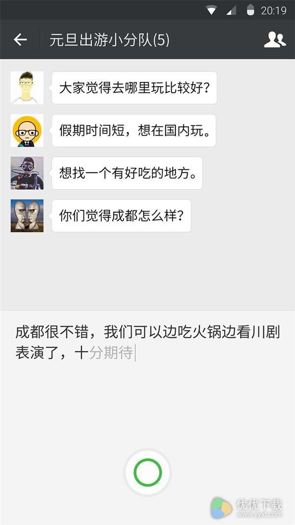 安卓微信6.5.3下载