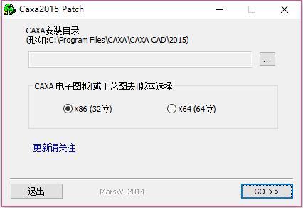 Caxa2015注册机绿色版