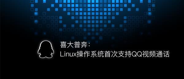 Linux操作系统首次支持QQ视频通话