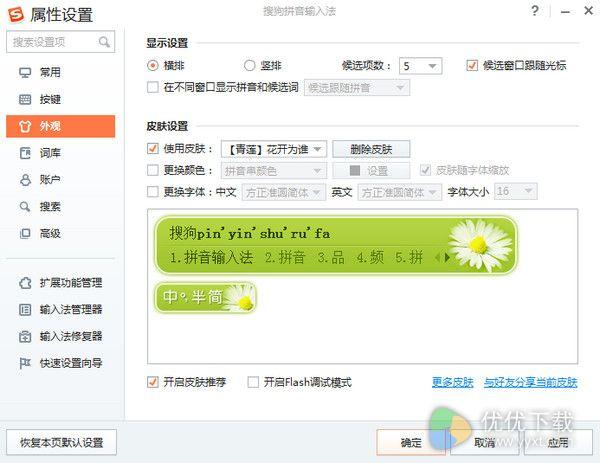 搜狗输入法官方正式版 v8.2.0.9069 - 截图1