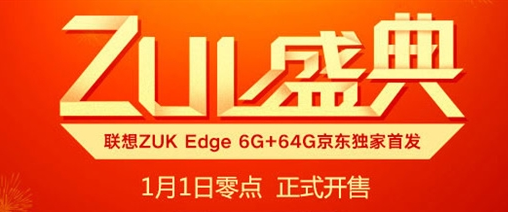 ZUK Edge配置