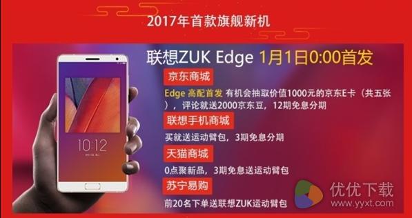 ZUK Edge配置是什么?