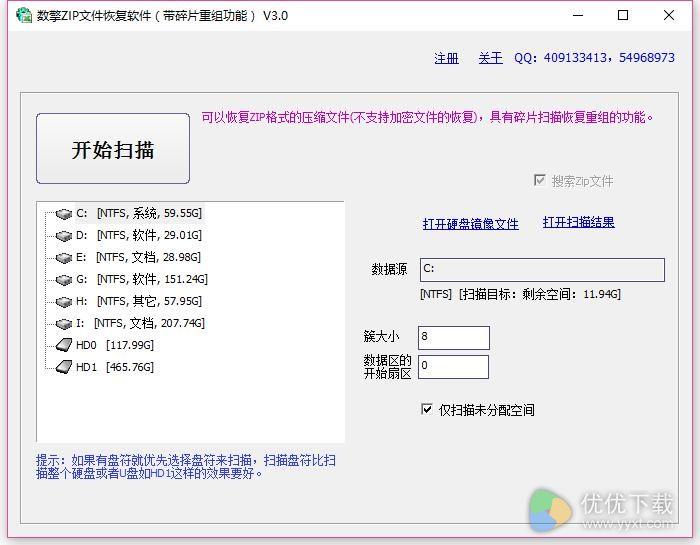 数擎Zip文件恢复软件电脑版 v3.0 - 截图1