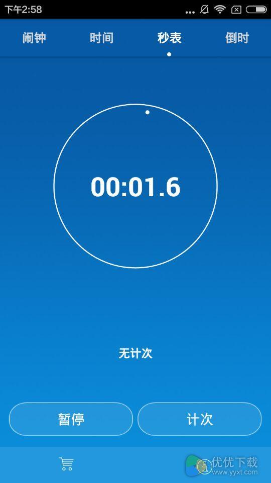 艾数爱.闹钟安卓版 v1.11 - 截图1