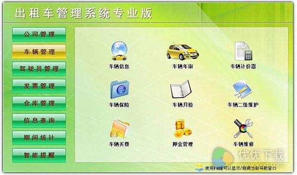 出租车管理系统专业版 v1.0 - 截图1