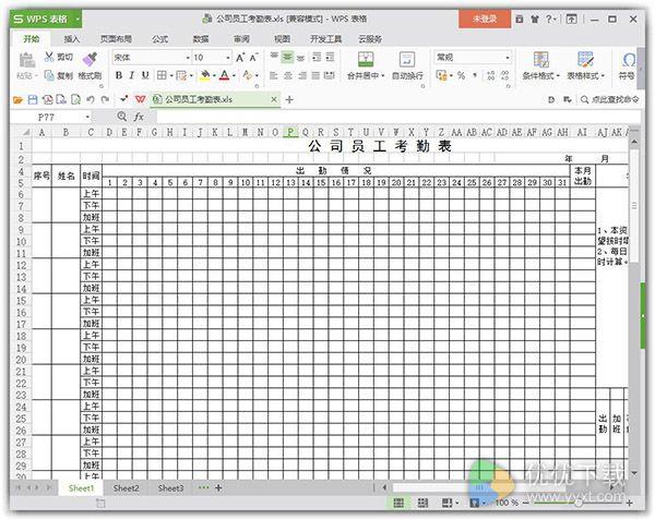 2017年员工考勤表Excel版 - 截图1