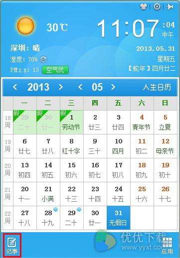 人生日历 4.2.35.264(桌面日历) - 截图1