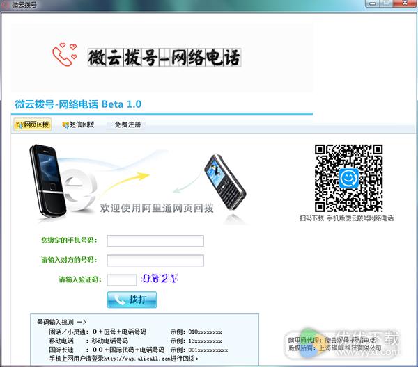 微云拨号网络电话免费版 v1.0 - 截图1