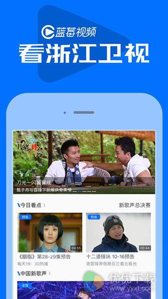 蓝莓视频ios版 v1.0.3 - 截图1