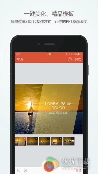 WPS office for iPhone版 - 截图1